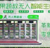 果蔬叔生鲜柜-生鲜售货机