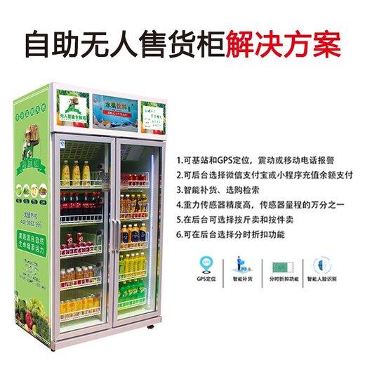 水果蔬菜生鲜饮料生鲜柜-蔬菜自动售货机