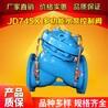 上饒靠譜JD745X隔膜式多功能水泵控制閥,多功能水泵控制閥