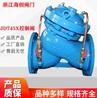 海创阀门JD745X隔膜式控制阀,海创阀门JD745X隔膜式多功能水泵控制阀量大从优