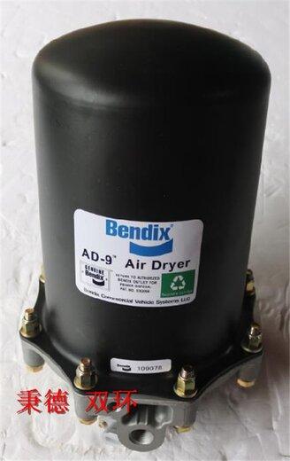 bendix本迪克斯空氣干燥器,福建熱門bendix本迪克斯壓縮機配件價格實惠
