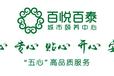 百悅百泰廣州市養老院,廣州海珠區高照險老年公寓服務