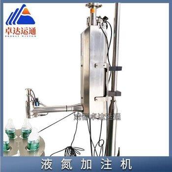 PET瓶飲料液氮機廠家ZDYT/600