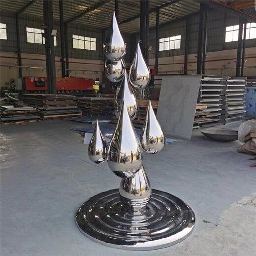 甘肃不锈钢水滴雕塑设计安装,镜面水滴雕塑