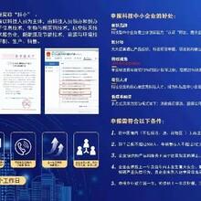 臨猗申報科技型中小企業的條件,市科技型中小企業申報圖片