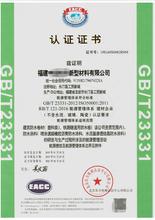 力嘉咨詢ISO27001認證,遷安申報信息安全管理體系認證的條件圖片