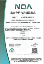 力嘉咨詢信息技術服務管理體系認證,朝陽申報信息安全管理體系認證的用途圖片