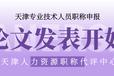 天津市河北區工程師申報