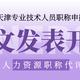 天津河東區職稱申報手續圖