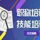 天津紅橋區職稱申報圖
