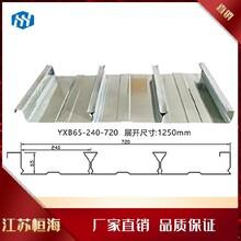 江蘇恒海鍍鋅閉口壓型鋼板,上海金山供應江蘇恒海鍍鋅閉口樓承板廠家直銷圖片