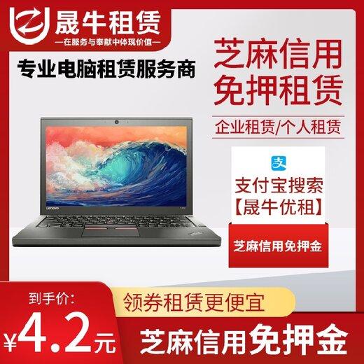 東莞銷售筆記本電腦租賃,辦公設備、電腦租賃