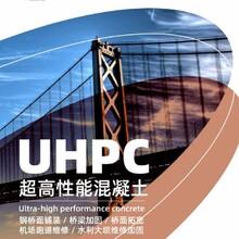 杨家UHPC超高性能混凝土量大从优图片