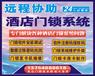 朔州酒店門鎖軟件注冊碼注冊機門鎖系統授權碼,注冊碼