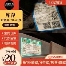 重慶Q345DQ345D耐低溫低合金圓鋼服務至上,Q345E/Q355NE圓鋼圖片