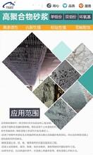 萍鄉批發聚合物修補砂漿量大從優,高強聚合物砂漿圖片