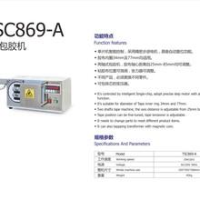 繞線機東莞TiSong變壓器繞線機批發圖片
