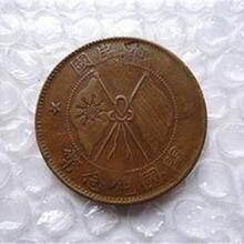 南京双旗币二百文高价成交记录图片
