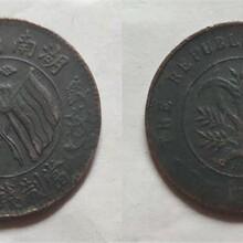 杭州湖南省造双旗币鉴定回收图片