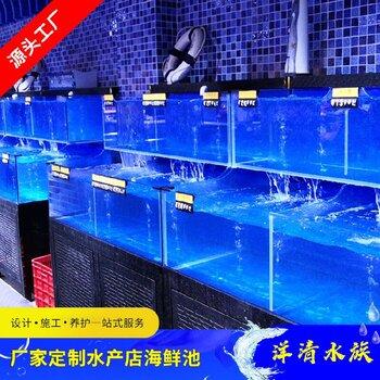 海鮮池批發定做大型超市海鮮池貝類養蝦缸