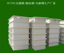 銘泰環保耐酸堿池子,河南長葛洗滌槽PVC塑料槽子生產廠家