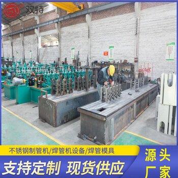 全自動高頻直縫制管機氬弧焊管機械設備生產線雙特廠家直售