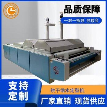廣東生產廠家藝大ED-4800縮水機環保節能預縮機