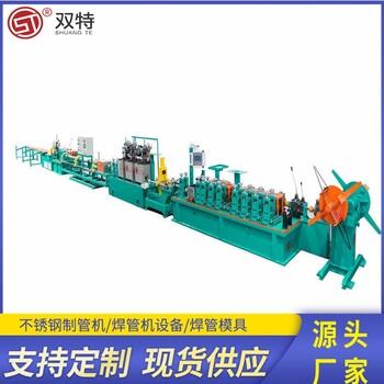 金屬鍍鋅管焊管設備雙特不銹鋼焊管自動成型機佛山制管機定制