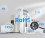 吉林環保RoHS認證檢測服務周到,歐盟RoHS認證檢測