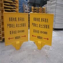 浙江國防電纜貴鴻玻璃鋼警示牌批發代理,標志牌圖片