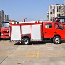 十堰制造消防車廠家價格圖片