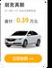 江北區大數據花喜相逢以租代購當天提車,低首付分期購車