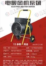 河北秦皇島電暖燃油暖柴油暖風機熱風炮,燃油暖風機廠家圖片