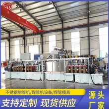 制管機械設備不銹鋼管成型設備焊管機廠家圖片