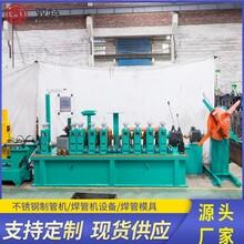 不锈钢成型设备焊管机厂家金属成型机械图片