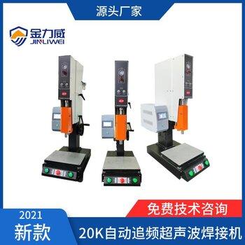 超声波塑胶焊接设备20K2021新款超声波焊接机