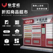 优宜柜折扣食品售货机临期食品自动售货机,临期食品打折柜优宜柜靠谱吗图片