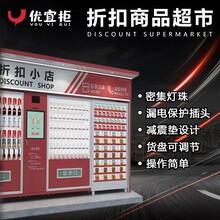 折扣食品自动售货机优宜柜能回本吗图片