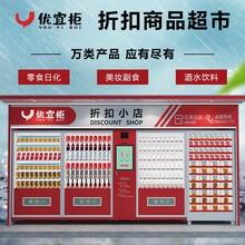 優宜柜折扣商品自動售貨機,社區商品共享促銷售貨機優宜柜臨期商品售貨機賠錢嗎圖片
