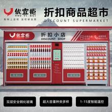 折扣商品售賣機售貨機優宜柜臨期商品售貨機賠錢嗎,臨期商品自動售貨機圖片