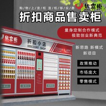 共享智能折扣食品自动售货机优宜柜售后,折扣食品自动售货机图片