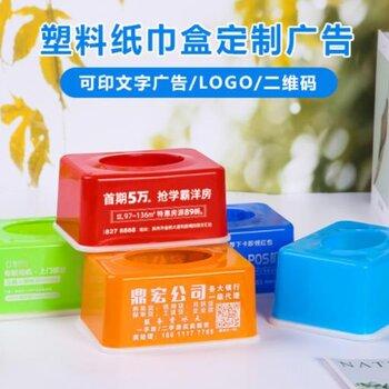 昆明抽纸盒塑料定制LOGO印刷字二维码餐巾盒子纸抽盒