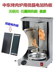 中東烤肉爐智能型微晶電熱板節能電熱管圖片