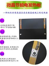 老刘说节能微晶电发热板省电节成本图片