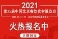 2021年北京餐飲展北京餐飲食材展北京特許加盟展