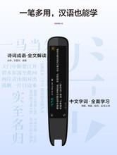 教育培訓老師直播朋友圈科大訊飛翻譯詞典筆S10圖片