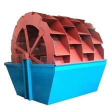 礦山輪斗洗砂機水輪分級洗沙篩沙生產線設備洗沙機圖片