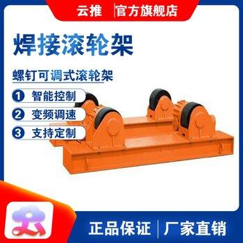 厂家直供焊接滚轮架焊接辅机滚轮架销售价格实惠