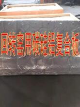 回转窑密封板碳硅镍复合板作用图片