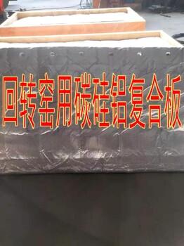 回轉窯密封板碳硅鎳復合板作用